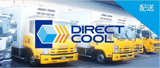 中央運輸株式会社 | GDP対応医薬品保冷輸送サービス